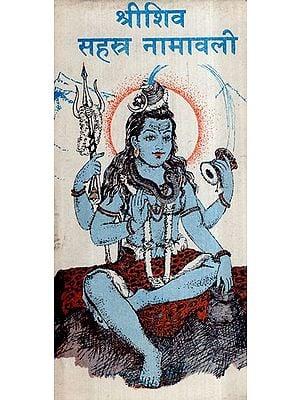 श्रीशिव सहस्त्र नामावली- Sri Shiv Sahastra Namavali (An Old and Rare Book)