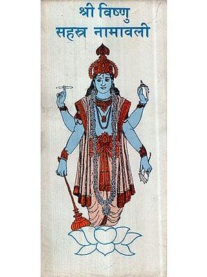 श्री विष्णु सहस्त्र नामावली- Sri Vishnu Sahastra Namavali (An Old and Rare Book)