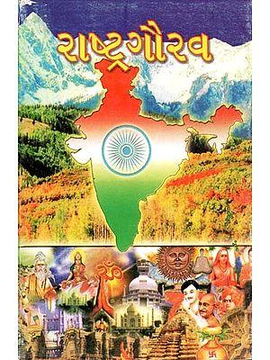 National Pride (Gujarati)