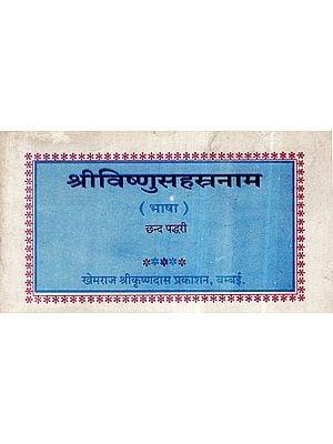 श्रीविष्णुसहस्त्रनाम- Sri Vishnu Sahasranama (An Old and Rare Book)