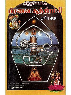 Siddharkalin Pranava Soothiram Vol-II (Tamil)