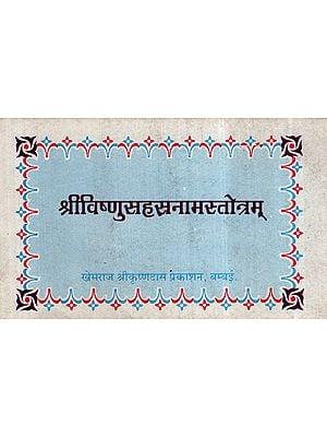 श्रीविष्णुसहसनामस्तोत्रम् -Sri Vishnu Sahasranam Stotram (An Old and Rare Book)