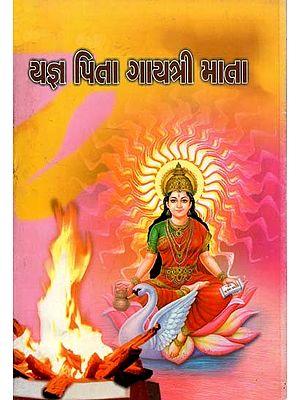 Yagya Pita Gayatri Mata (Gujarati)