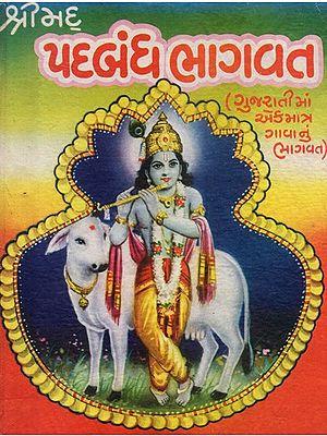 Srimad Paramhansa Bhagavat- An Old and Rare Book (Gujarati)