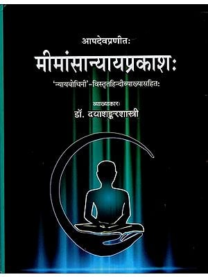 मीमांसान्यायप्रकाश:- Mimamsa Nyaya Prakasha