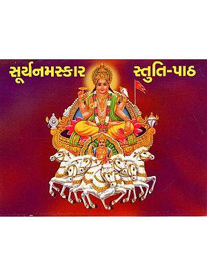Surya Namaskar Stuti Path (Gujarati)