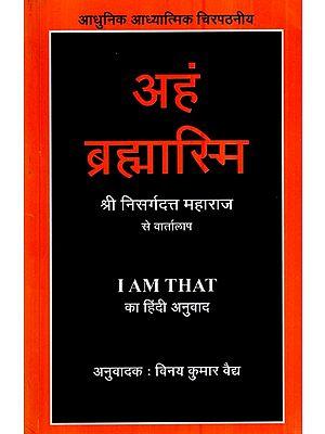 अहं ब्रह्मास्मि- Aham Brahmasmi (Hindi Translation of I Am That, Talks With Sri Nisargadatta Maharaj)