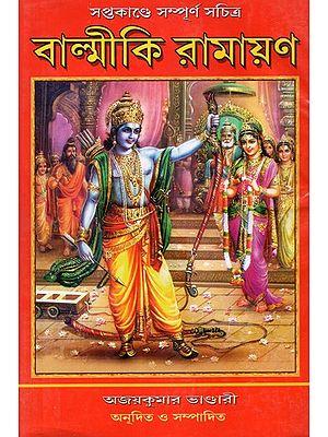 Balmiki Ramayana (Bengali)