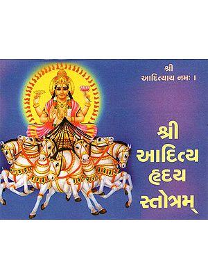 Shri Aditya Hriday Stotram (Gujarati)