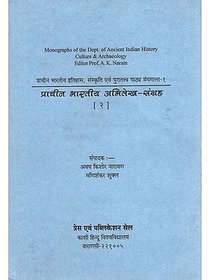 प्राचीन भारतीय अभिलेख संग्रह - Monographs of the Dept. of Ancient Indian History Culture & Archaeology