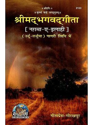 श्रीमद् भगवद्गीता (नग़मा -ए- इलाही)-  Srimad Bhagawad Gita (Nagame Ilahi)