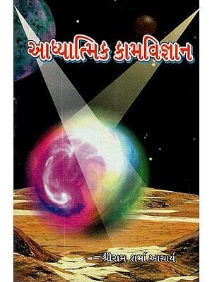 Adhyatmik Kaamvijnan (Gujarati)