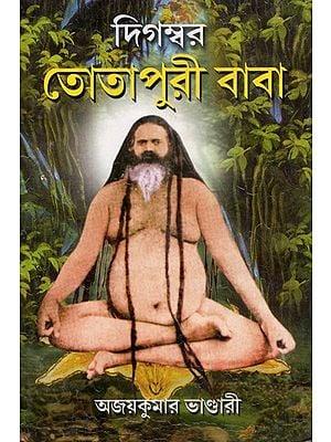 Digambara Totapuri Baba (Bengali)