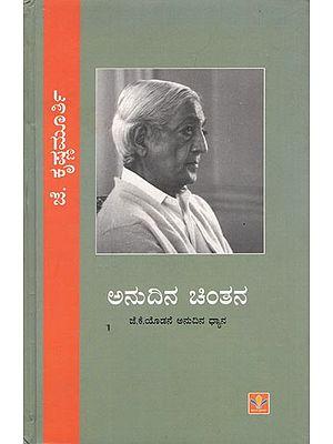 Anudina Chintana (Kannada)
