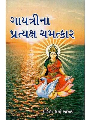 Gayatrina Pratyaksh Chamatkar (Gujarati)