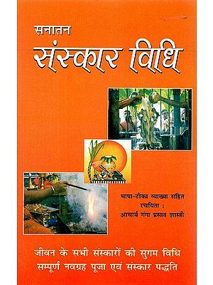 सनातन संस्कार विधि- Sanatan Sanskar Method