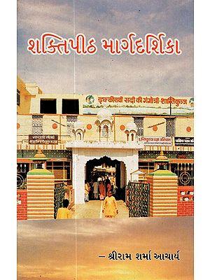 Shaktipith Margadarshika (Gujarati)