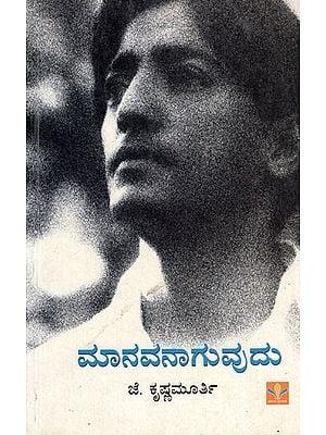 Maanavanaaguvudu (Kannada)