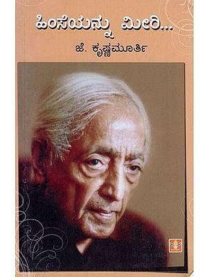Beyond Violence (Kannada)