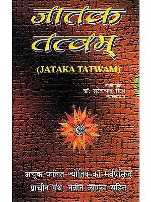 जातक तत्वम्- Jataka Tatvam