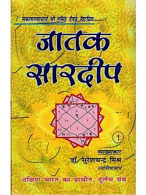 जातक सारदीप- Jataka Sardeep