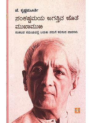 Facing a World in Crisis (Kannada)