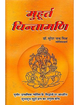 मुहूर्त चिन्तामणि- Muhurta Chintamani