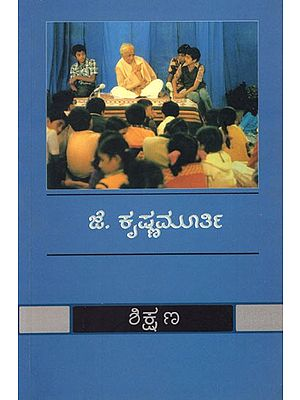 Krishnamurti On Education (Kannada)