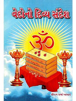 Vedono Divya Sandesh (Part 1 To 5 In Gujarati)