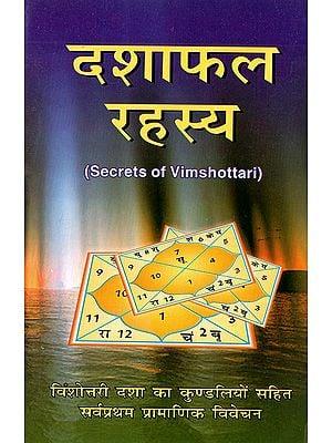 दशाफल रहस्य- Secrets of Vimshottari