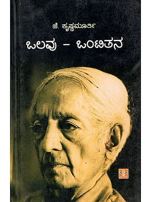 On Love and Loneliness (Kannada)