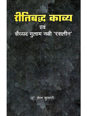 रीतिबद्ध काव्य एवं सैय्यद गुलाम नबी 'रसलीन'- Ritual Poetry and Syed Ghulam Nabi 'Rasleen'