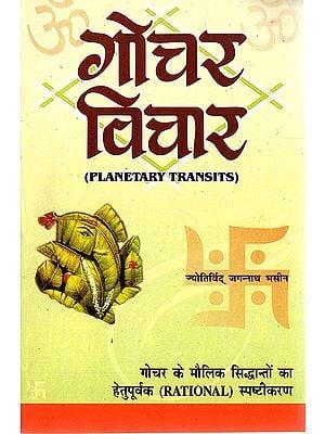 गोचर विचार- Planetary Transist