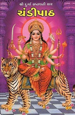 Chandi Path- Shri Durga Saptasati (Gujarati)