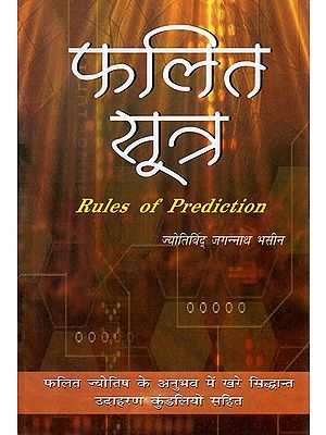 फलित सूत्र- Rules of Prediction