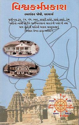 Vishvakarma Prakash in Gujarati (An Old Book)