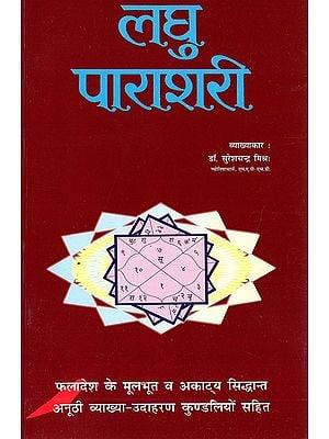 लघु पाराशरी- Laghu Parashari