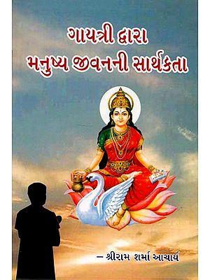 By Gayatri The Meaning of Human Life (Gujarati)