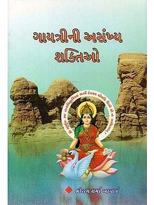 The Innumerable Powers of Gayatri (Gujarati)