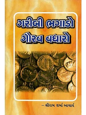 Eradicate Poverty Increase Pride  (Gujarati)