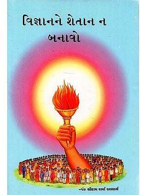 Don't Make Science the Devil (Gujarati)