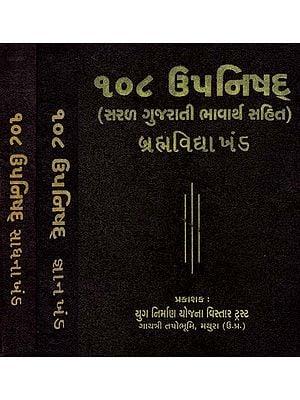 108 Upanishad (Set Of 3 Volumes in Gujarati)
