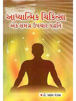 A Whole Healing Method of Spiritual Healing (Gujarati)
