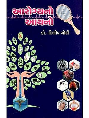 Arogyano Aayno (Gujarati)