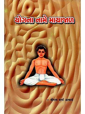 Magic in the Name of Yoga (Gujarati)