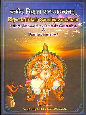 Rigveda Trikala Sandhyavandanam (Andhra, Maharashtra, Karnataka Sampradaya and Dravida Sampradaya)