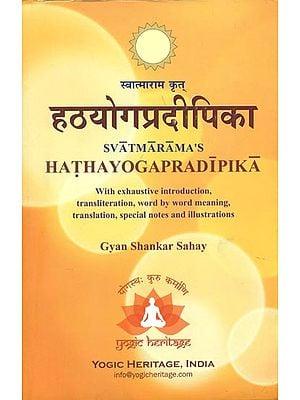हठयोगप्रदीपिका: Hatha Yoga Pradipika