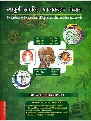 सम्पूर्ण संकलित शालाक्यतंत्र विज्ञान: Comprehensive Compendium of Supraclavicular Disorders in Ayurveda