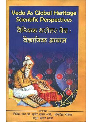 वैश्विक  धरोहर वेद: वैज्ञानिक आयाम : Veda As Global Heritage Scientific Perspectives