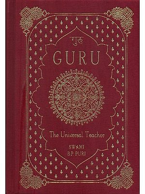 गुरु: Guru (The Universal Teacher)